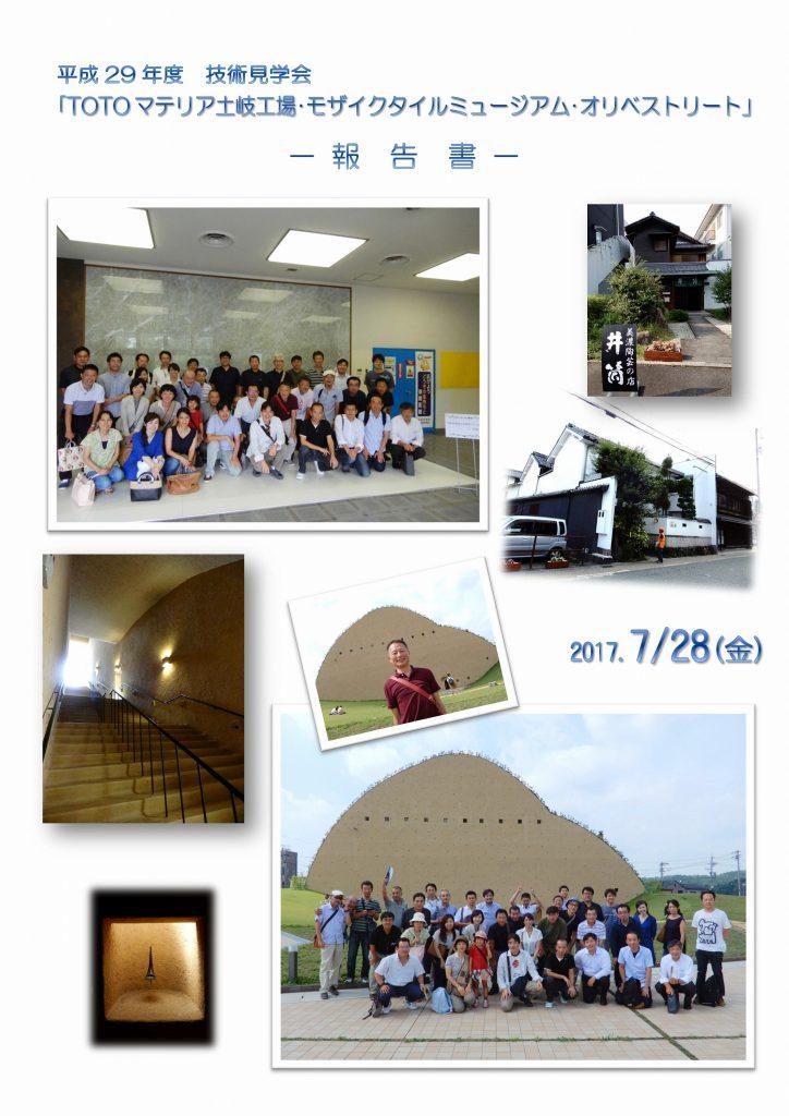 平成29年度_技術見学会報告書1