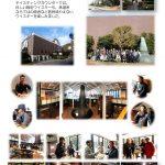 平成29年度_全国大会&建築探訪報告書171215_08