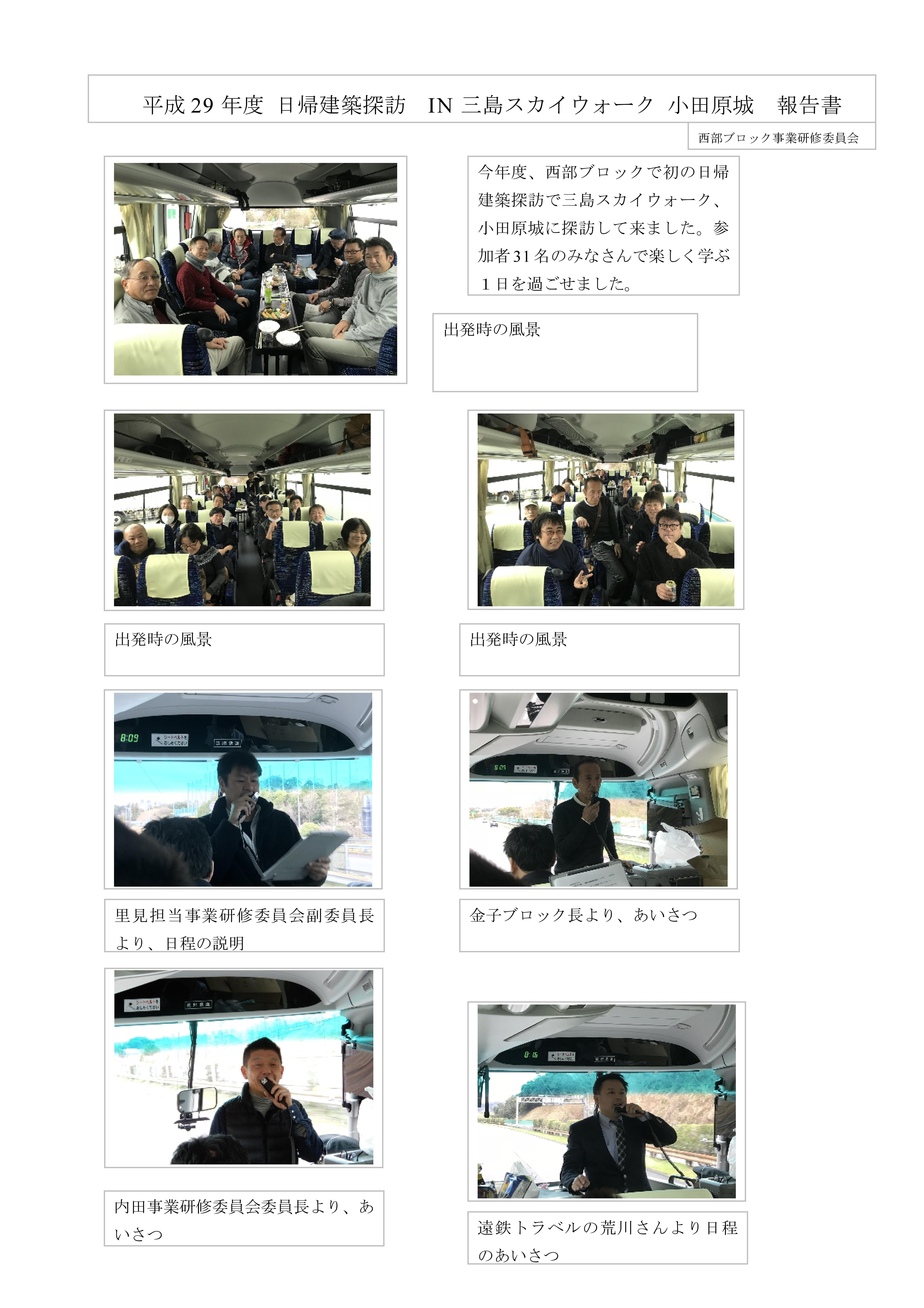 H29日帰建築探訪報告書01
