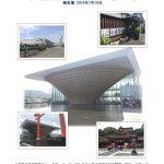 H30年度技術見学会報告書1