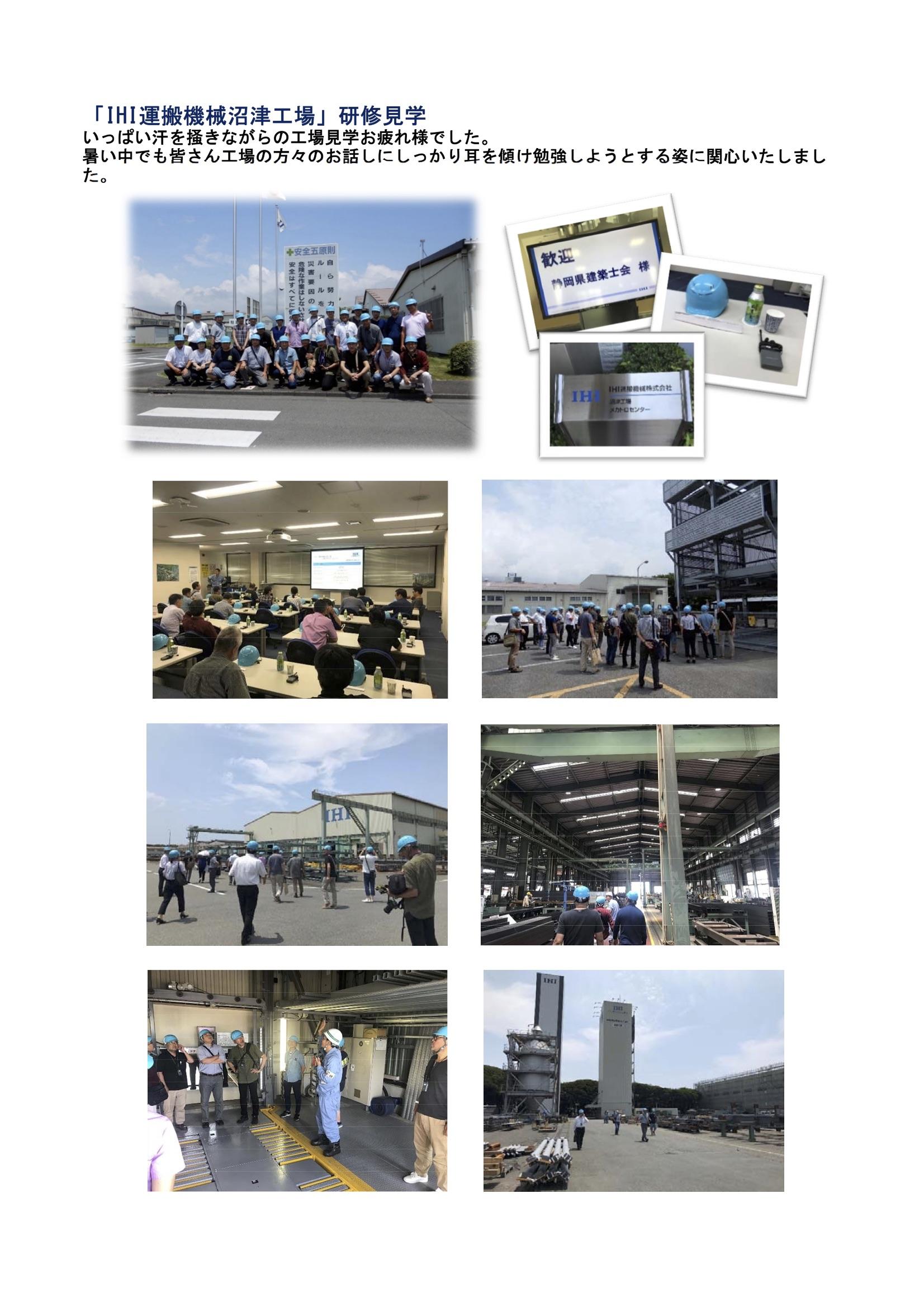 H30年度技術見学会報告書3