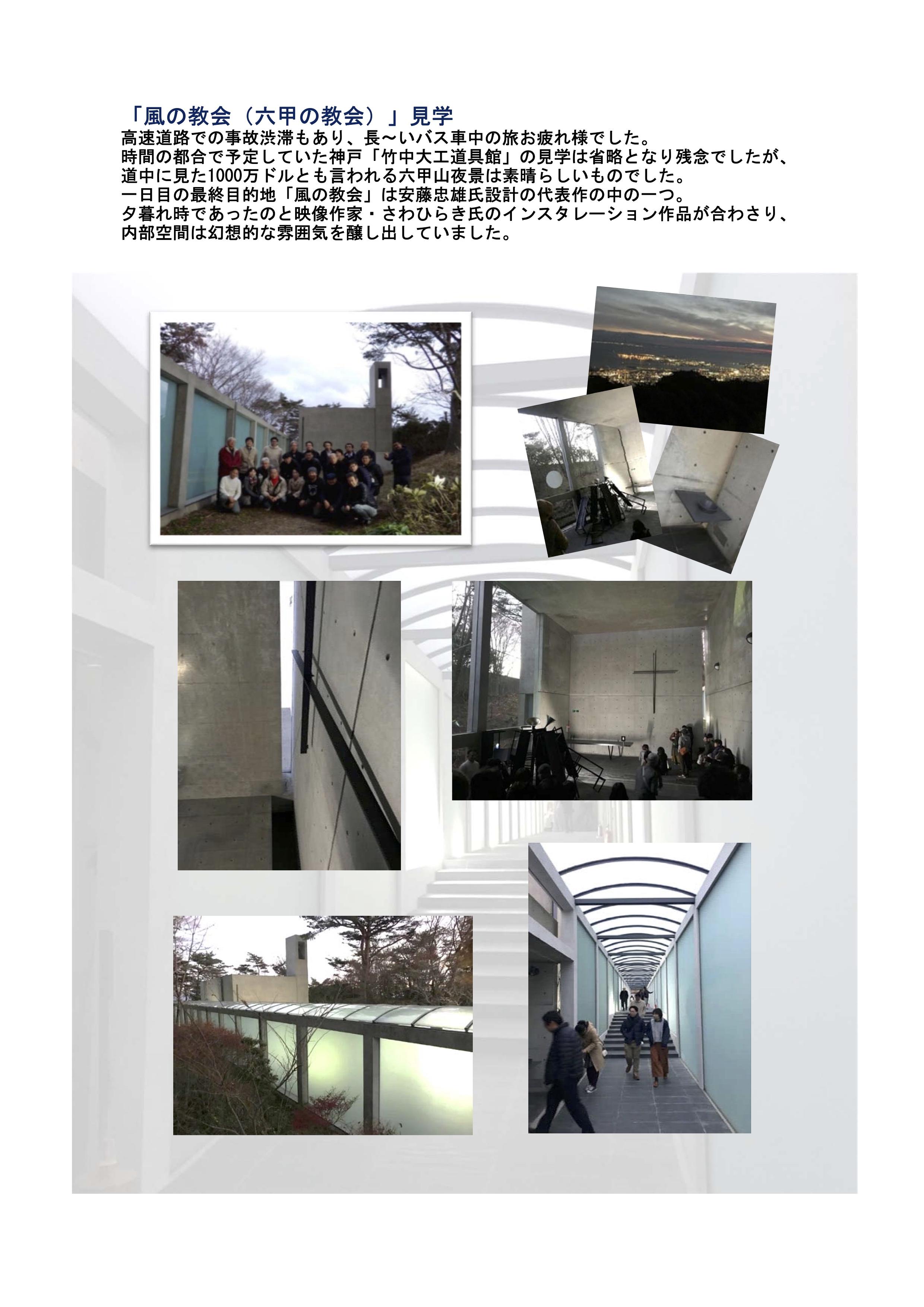 建築探訪報告書P4