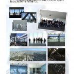 建築探訪報告書P6