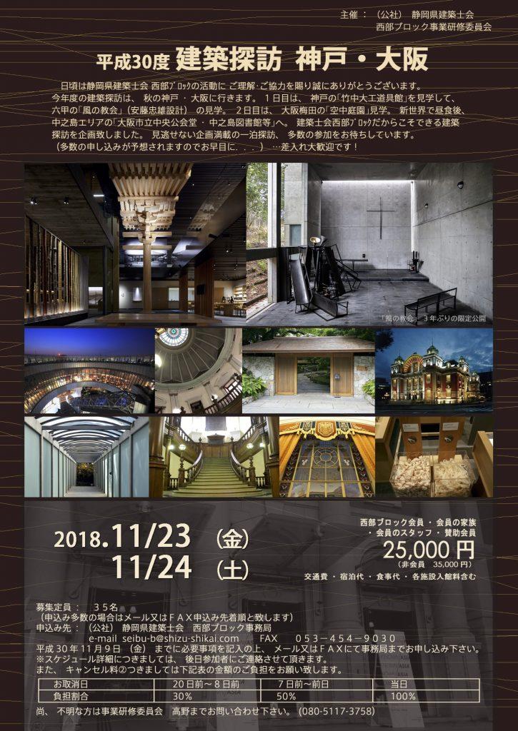 2018建築探訪リーフレット